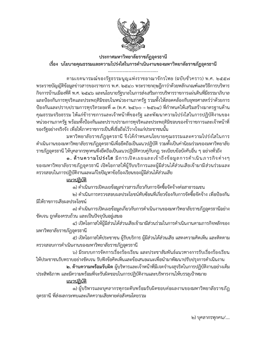 Udon Thani Rajabhat University Announcement 2018 TH Page 1