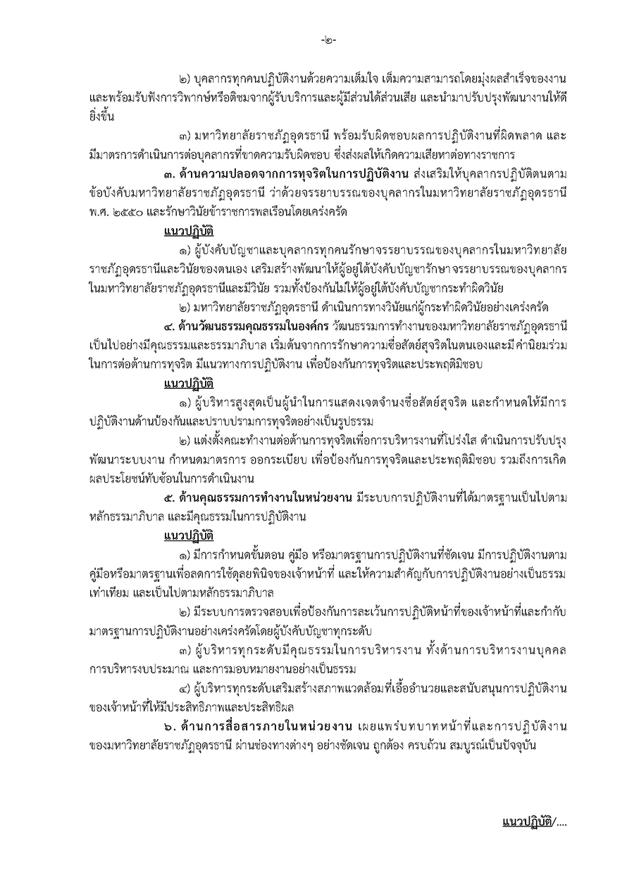 Udon Thani Rajabhat University Announcement 2018 TH Page 2