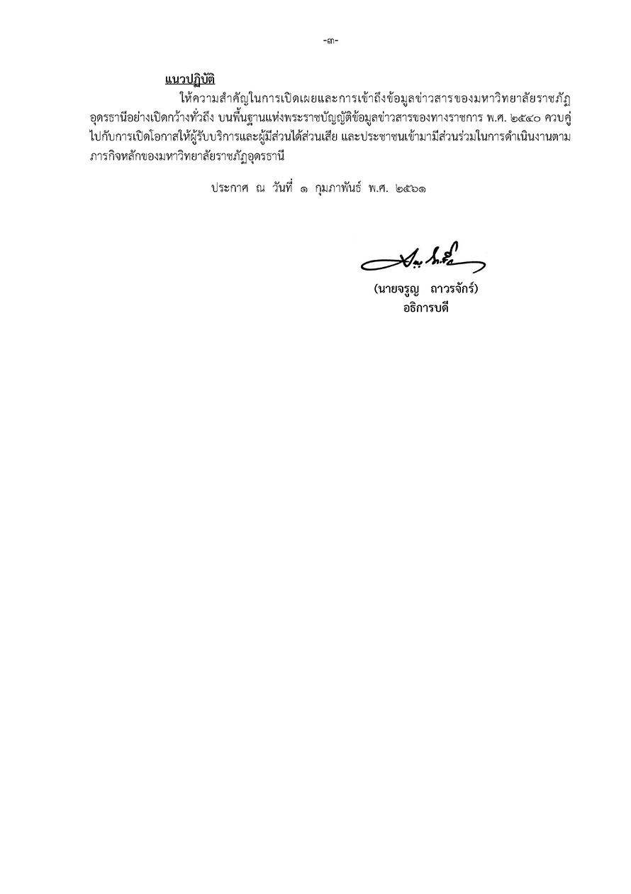 Udon Thani Rajabhat University Announcement 2018 TH Page 3